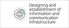 정보통신 인프라 설계 및 구축